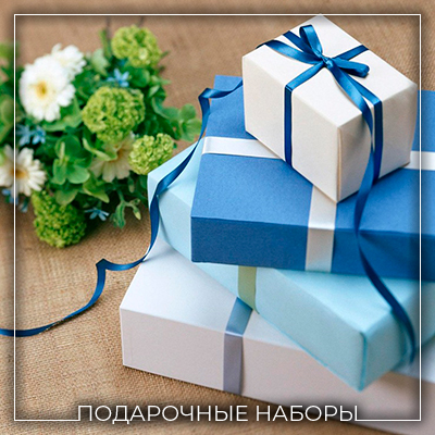 Подарочные наборы по скидкам %