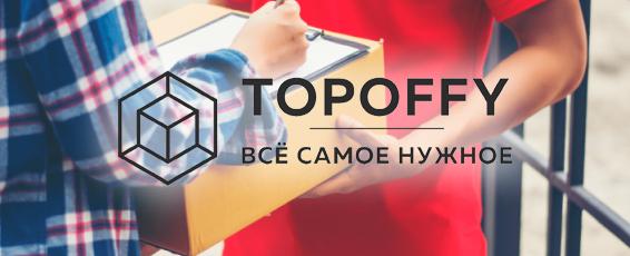 TOPOFFY.RU | ТОПОФФИ.РУ